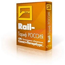СТМ Rail-Тариф РОССИЯ