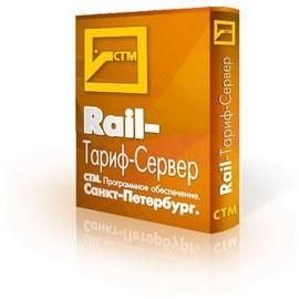 Rail-Тариф Сервер