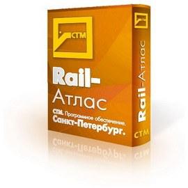 СТМ Rail-Атлас