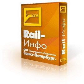 СТМ Rail-Инфо