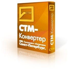 СТМ-Конвертер