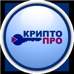 СКЗИ «КриптоПро CSP»
