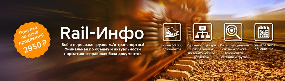 Rail-Инфо