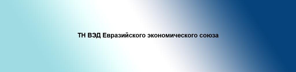 ТНВЭД ИЛК